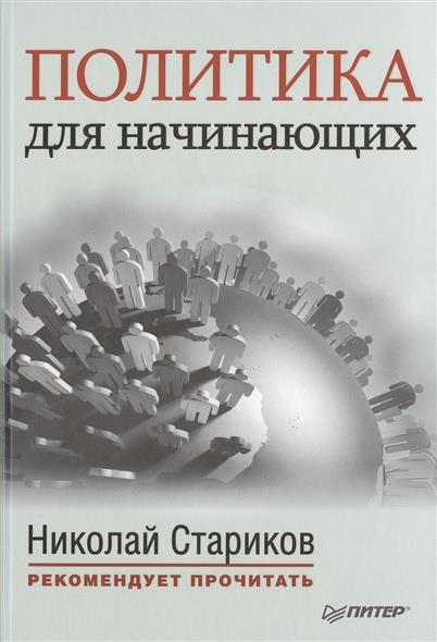 Стариков Н. (сост.) Политика для начинающих