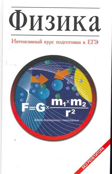 Физика Интенсивный курс подготовки к ЕГЭ