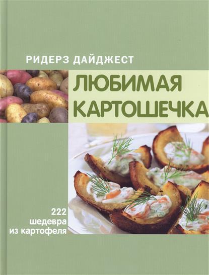 Любимая картошечка. 222 шедевра из картофеля