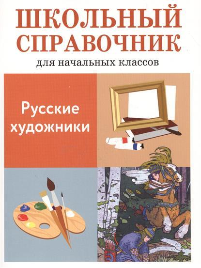 Калинина Л. Русские художники л калинина правила безопасности