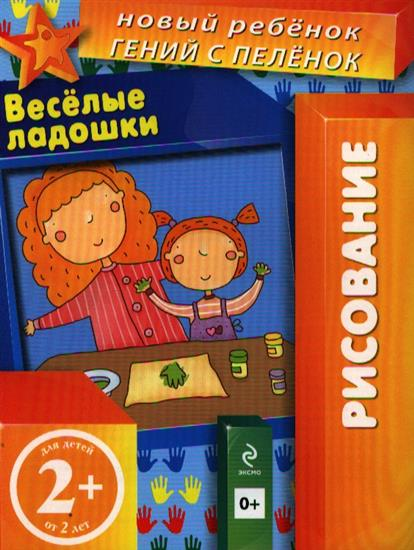 Янушко Е. Веселые ладошки. Рисование. Для детей от 2 лет