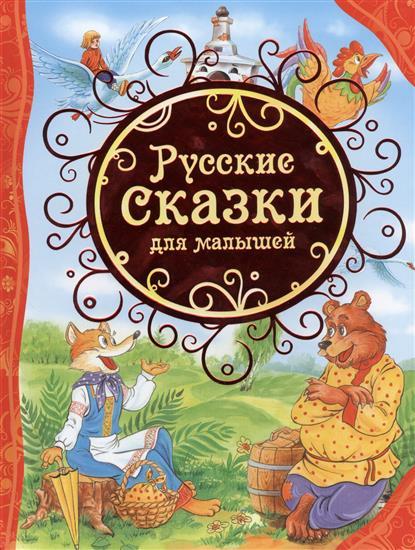 Рябченко В. (ред.) Русские сказки для малышей