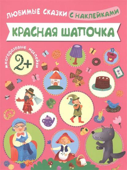 Вилюнова В. (ред.) Красная Шапочка. Многоразовые наклейки