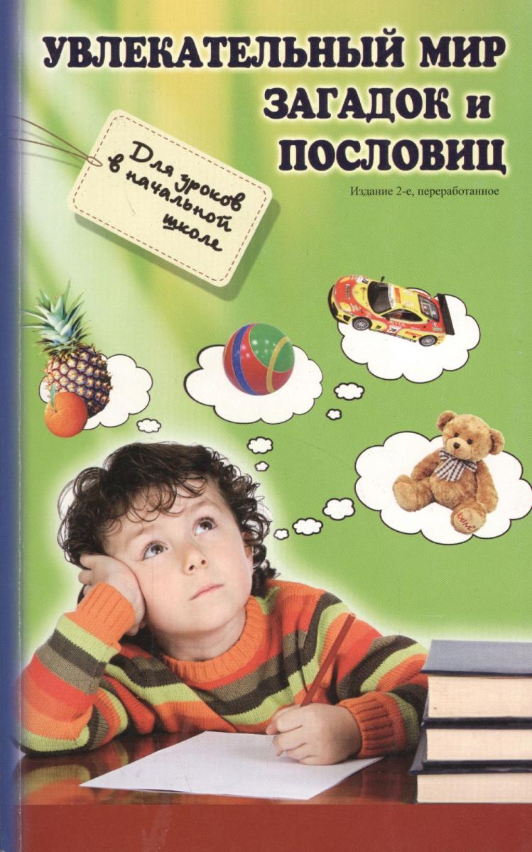 Увлекательный мир загадок и пословиц для уроков в начальной школе