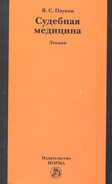 Пауков В. Судебная медицина. Лекции