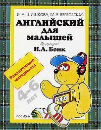 Английский для малышей 4-6 лет Раздаточные материалы