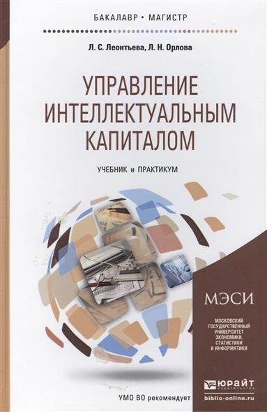 Леонтьева Л., Орлова Л. Управление интеллектуальным капиталом. Учебник и практикум для бакалавриата и магистратуры