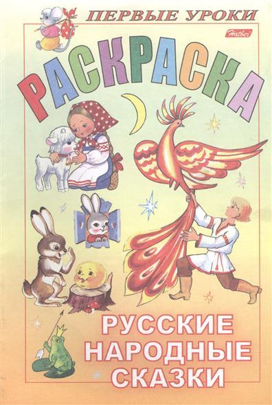 Первые уроки. Раскраска. Русские народные сказки твои первые сказки русские народные сказки