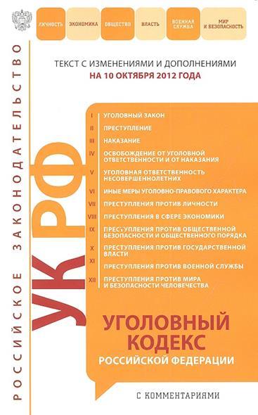 Уголовный кодекс Российской Федерации. Текст с изменениями и дополнениями на 10 октября 2012 года