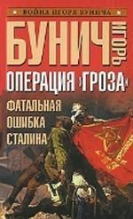 Операция Гроза Фатальная ошибка Сталина