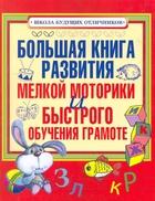 Большая книга развития мелкой моторики...
