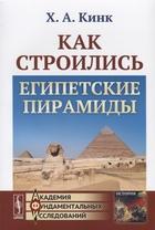 Как строились египетские пирамиды