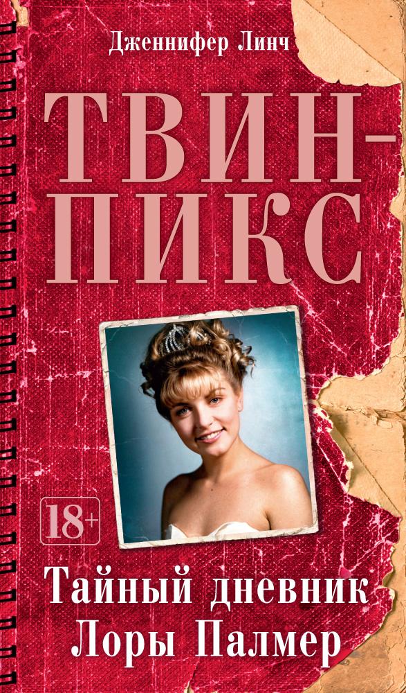 Линч Дж. Твин-Пикс. Тайный дневник Лоры Палмер