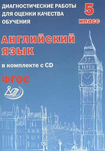Английский язык. 5 класс. Диагностические работы для оценки качества обучения (+CD)