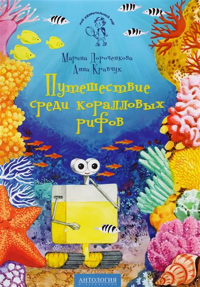 Дороченкова М., Кравчук А. Путешествие среди коралловых рифов метла swivel sweeper max g8