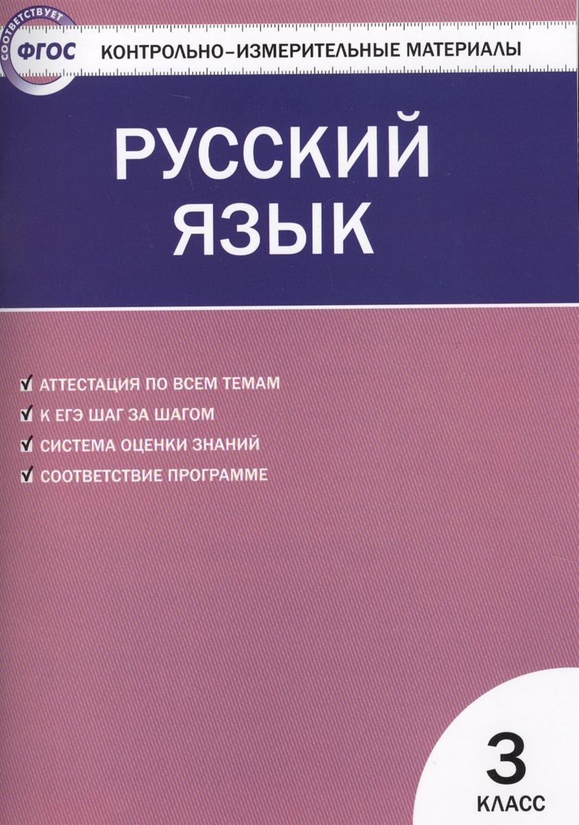 Русский язык. 3 класс. Контрольно-измерительные материалы