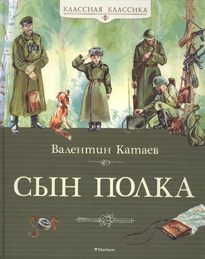 Катаев В. Сын полка. Повесть махаон сын полка в п катаев