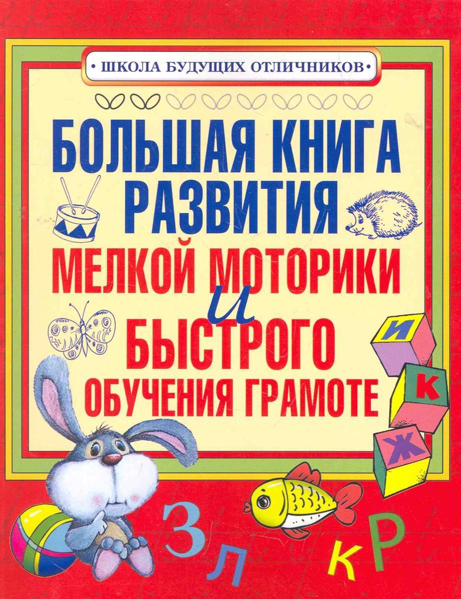 Чупина Т. (ред.) Большая книга развития мелкой моторики... чупина т ред сказки диснея