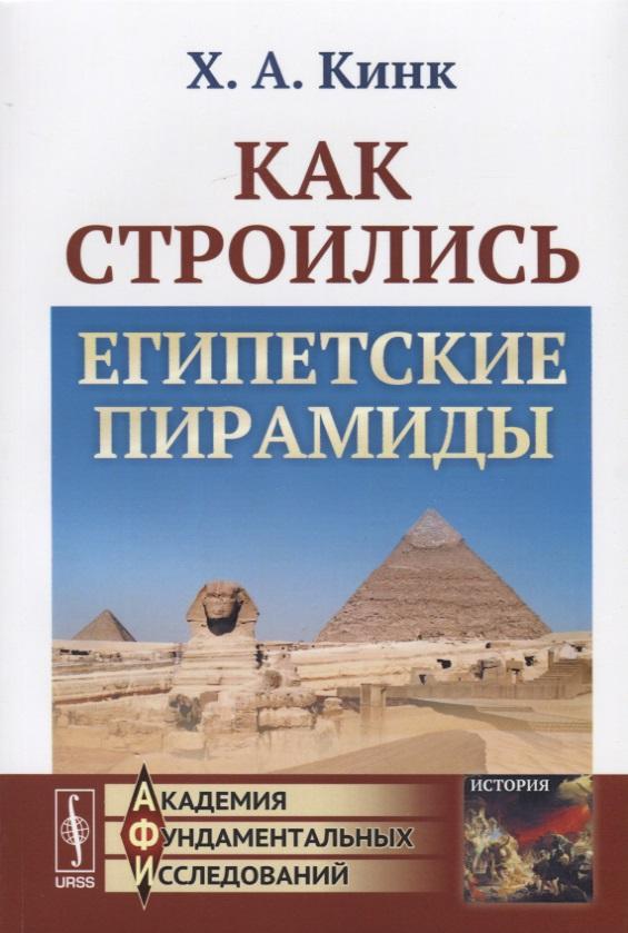 Кинк Х. Как строились египетские пирамиды