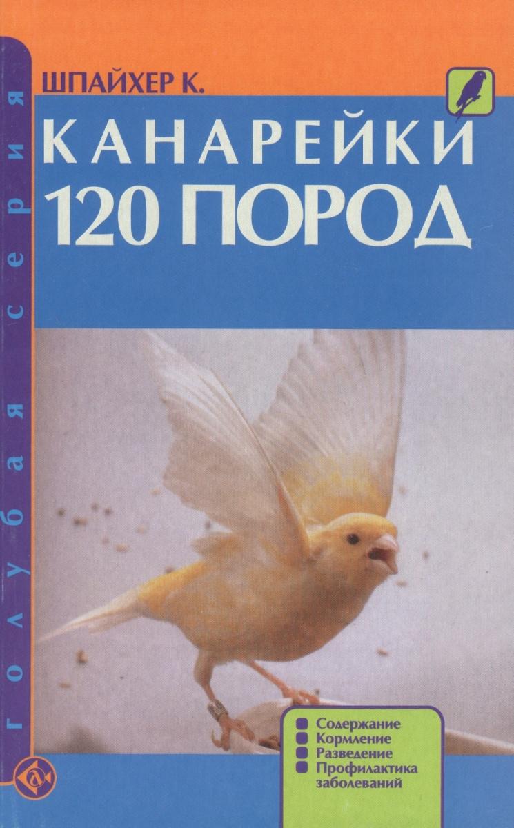 Канарейки 120 пород