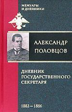 Дневник государственного секретаря 1883-1886 2тт