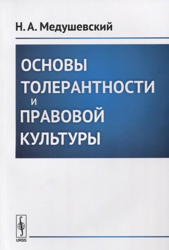 Медушевский Н. Основы толерантности и правовой культуры о н калинина основы аэрокосмофотосъемки