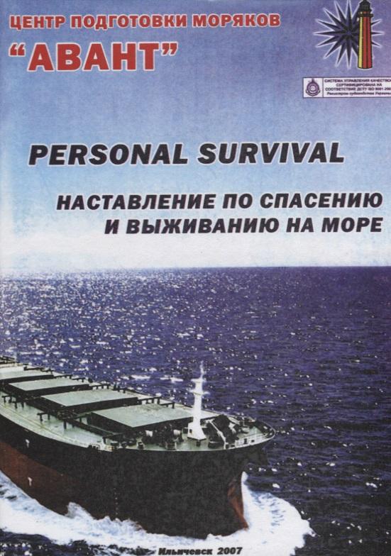 Жукова Н. (тех.ред.) Personal Survival. Наставление по спасению и выживанию на море