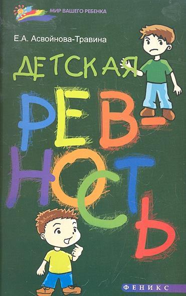 Книга Детская ревность. Асвойнова-Травина Е.