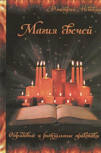 Невский Д. Магия свечей. Обрядовые и ритуальные практики дмитрий невский таро манара магия любви
