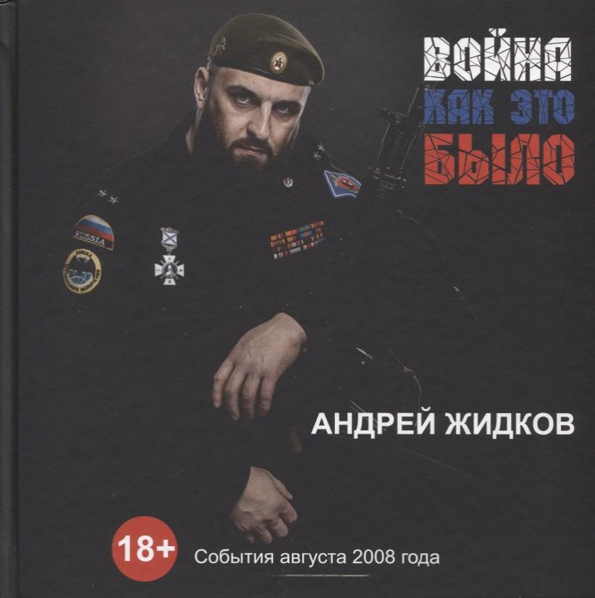 Война Как это было События августа 2008 года