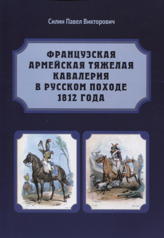 Французская армейская тяжелая кавалерия в русском походе 1812 года. Карабинеры и кирасиры