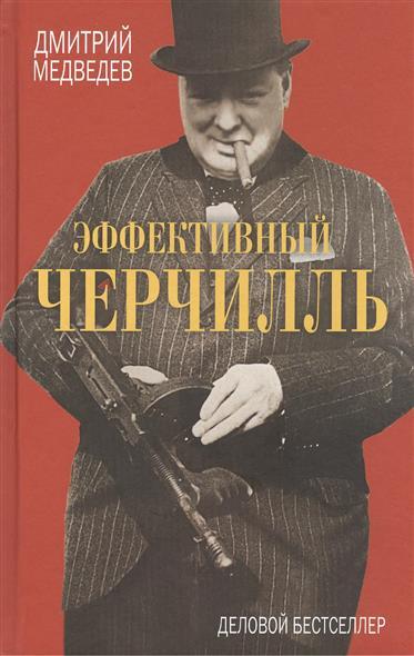 Эффективный Черчилль