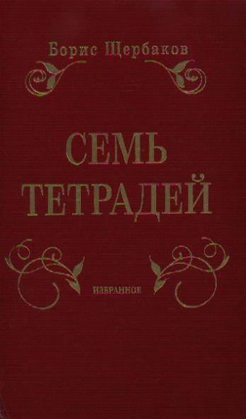 Щербаков Б. Семь тетрадей. Избранное (комплект из 2-х книг в упаковке)