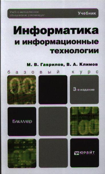 Гаврилов М., Климов В. Информатика и информационные технологии. Учебник для бакалавров информационные технологии в туристской индустрии для бакалавров учебник