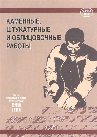 Хухтиниеми С., Кнууттила И. Каменные, штукатурные и облицовочные работы