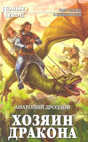 Дроздов А. Хозяин дракона а а дроздов нервные болезни