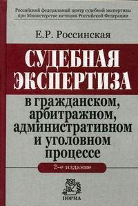 Судебная экспертиза в гражд. арбитр. админ. и уголов. проц.