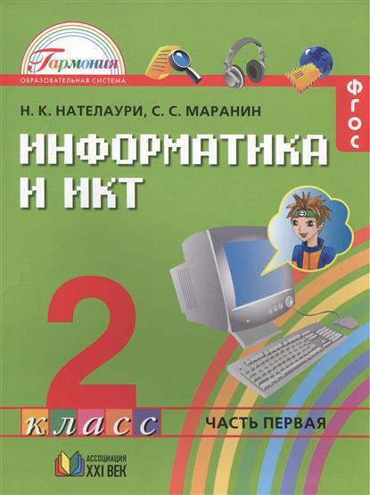 Информатика и ИКТ. Учебник для 2 класса общеобразовательных учреждений. В 2 частях. Часть 1