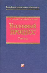 Григорьев В. Уголовный процесс. Учебник н с манова уголовный процесс учебник
