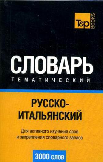 Таранов А. (сост.) Русско-итальянский тематический словарь