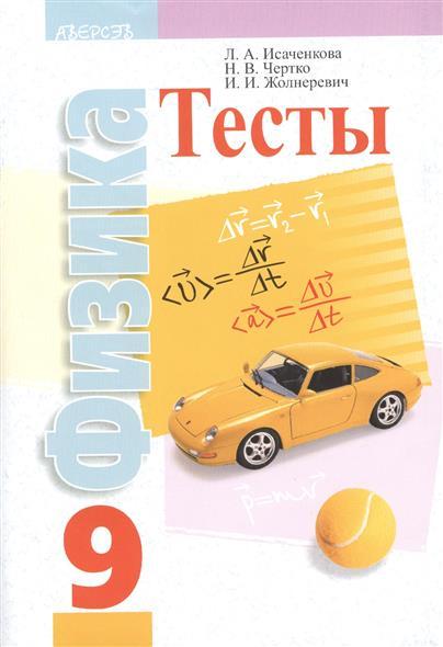 Физика 9. Тесты. Пособие для учителей