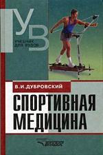 Дубровский В. Спортивная медицина