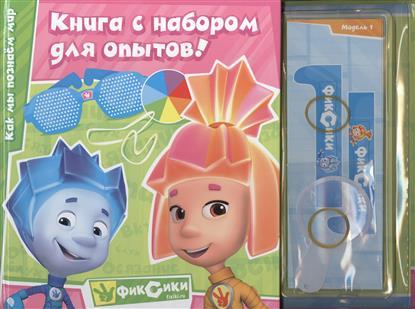 Корнилова М. (ред.) Фиксики. Книга с набором для опытов. Как мы познаем мир