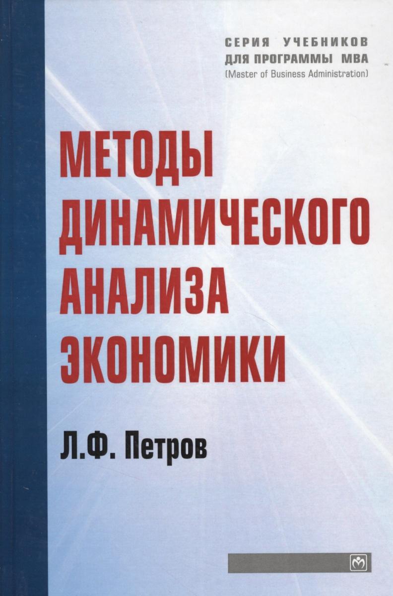 Петров Л. Методы динамического анализа экономики: Учебное пособие