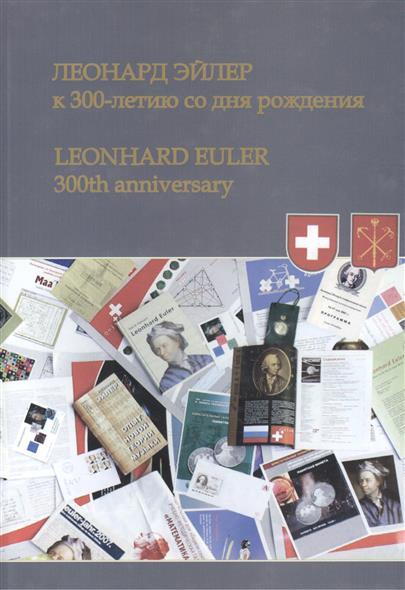 Леонард Эйлер: к 300-летию со дня рождения