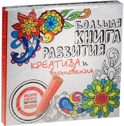 Свияш Ю., Гиберт В. И др. Большая книга развития креатива и вдохновения (комплект из 4-х книг в упаковке) свияш ю с чего начинается женственность