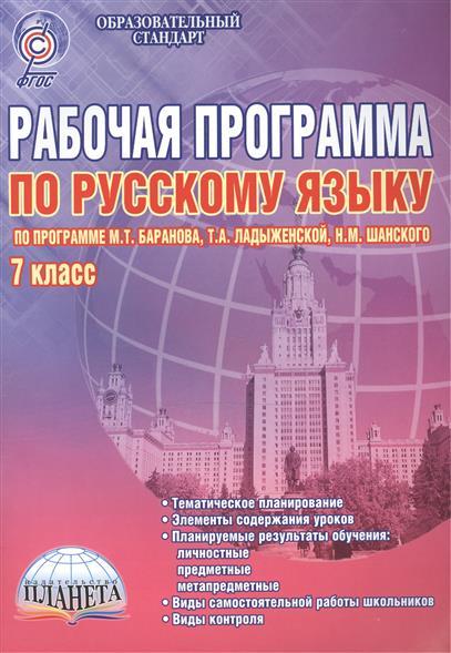 Рабочая программа по русскому языку. 7 класс (по программе М.Т. Баранова, Т.А. Ладыженской, Н.М. Шанского). Методическое пособие