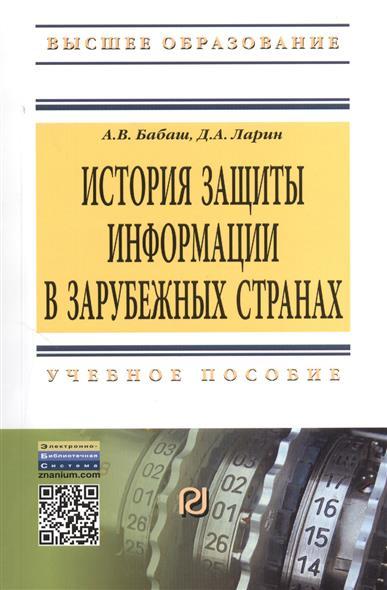 История защиты информации в зарубежных странах. Учебное пособие