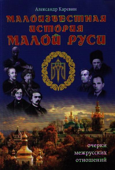 Малоизвестная история Малой Руси. Очерки межрусских отношений