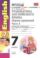 Грамматика английского языка. 7 класс. Сборник упражнений. Часть 1. К учебнику М.З. Биболетовой и др.